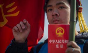 """中国拟将""""82宪法""""通过日12月4日设为国家宪法日"""