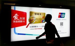 第二家银联终于要来了!国务院宣布放开银行卡清算市场