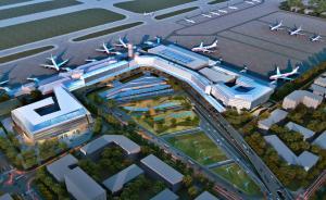 虹桥机场T1航站楼将启动最大规模改造,历时3年难度超新建