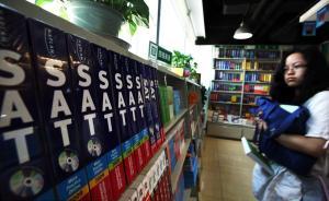 上海学校称SAT舞弊事件影响甚微:已有成绩,或改考ACT