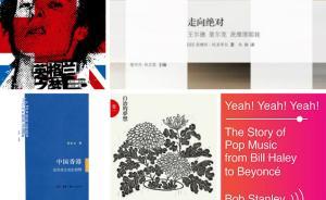乐评人的阅读清单:李皖、郝舫、王小峰们秋天在读什么书