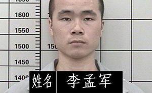 广东追逃工作联合指挥部发布通告,悬赏20万抓捕逃犯李孟军