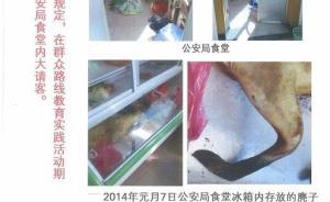 云南一公安局长被指违章后找下属顶包还吃保护动物,纪检调查