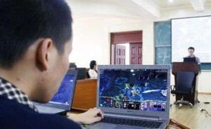 重庆能源职业学院:开dota课为电子竞技正名