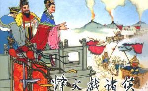 """周幽王为何频频""""烽火戏诸侯"""""""