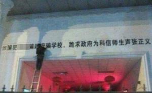 为讨工资,云南一高校百名教师罢课3000多学生被迫停课