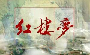 """江苏如皋入局""""大观园争夺战"""":冒辟疆才是《红楼梦》作者?"""