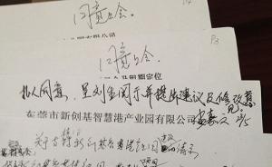 东莞经信局副局长与人通奸遭举报,曝光一月纪委未立案