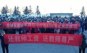 肇东市委书记向罢工教师致歉,政府将逐条兑现十项答复意见