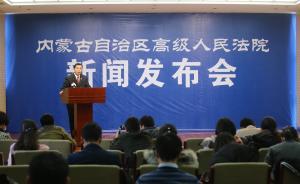 内蒙古高院将不开庭审理呼格吉勒图案,如认定错误将依法纠正