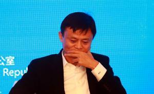 """阿里15年离职5万人,马云戏称员工跳槽去腾讯是""""外援"""""""