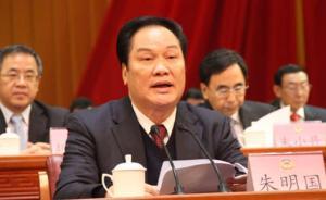 广东省政协主席朱明国被宣布落马,曾在公众视野中消失3个月