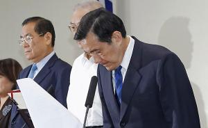 国民党败选党内多巨头掀辞职潮,传马英九周三要有重大宣布