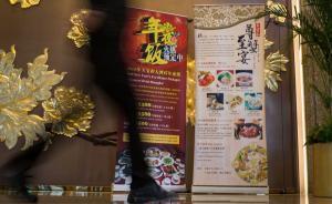绕过最低消费,上海多家知名餐馆:过年特殊,年夜饭只卖套餐