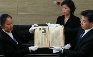 """南京大屠杀百份""""市民呈文""""今起公布:原始档案再证日军暴行"""