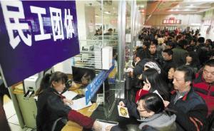 春运首日火车票开售,上海至西南、东北方向车次遭抢购