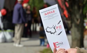 大争议:中美交锋孔子学院实录