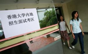 香港大学启动2015年内地本科生入学计划:不超过300名