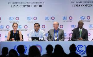 来信|来自利马气候大会现场的观察:各国争什么、怎么谈判?