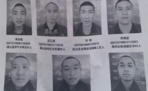 江苏东海戒毒所8名戒毒人员集体出逃,司法厅介入调查