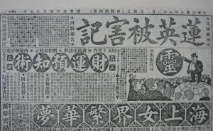 """《一步之遥》原型:1920年上海滩媒体围观的""""阎瑞生案"""""""