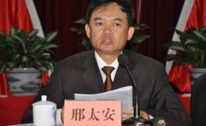汕头市委原常委、市纪委原书记邢太安接受调查,或涉朱明国案