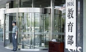 """教育部祭出18招治""""学"""":严查干预职称评定违规招生等问题"""