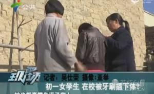 广东韶关初一女生遭室友猥亵,警方以涉嫌猥亵儿童罪立案
