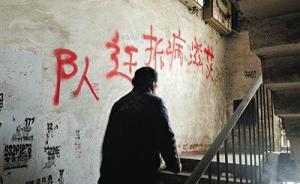 """""""南阳艾滋病拆迁队""""续:涉事拆迁公司被停业整顿,配合调查"""