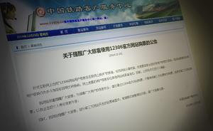 12306回应大量用户信息遭泄露:系其他网站或渠道流出