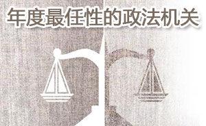"""澎湃年度法治评选:2014年""""最任性""""政法机关全名单"""