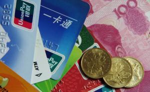 你的银行卡被卖了么?六部门宣布严打网上买卖银行卡