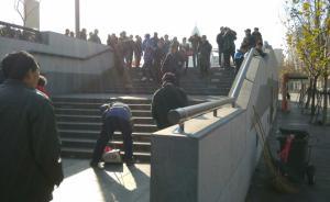 亲历者:踩踏主要发生在外滩观景平台台阶处,当时没看到撒钱