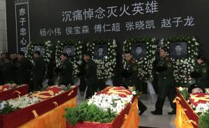 """哈尔滨""""1•2""""大火五烈士追悼会举行,烈士骨灰均回乡安葬"""