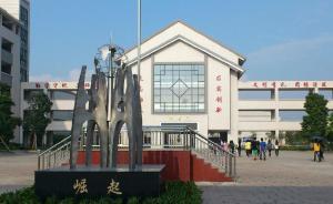 东莞一中学34名学生未参加迎新年长跑被记大过