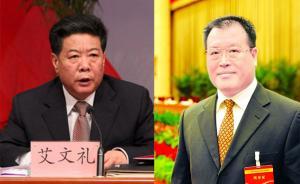 河北省政协副主席补选两人:河北省委常委宣传部长艾文礼在列