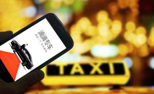 """上海首张专车违法运营罚单开出,滴滴负责人""""放鸽子""""未现身"""