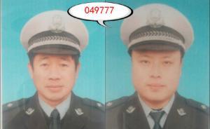河北冀州交警大队21民警套用警号,回应:拍照时借穿造成
