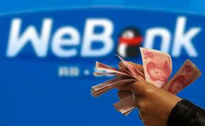中国首家互联网银行试营业:微众银行称受宠若惊
