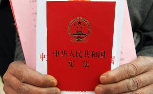 """浙政协委员建议杭州设""""中国宪法纪念馆"""",可作宪法宣誓场所"""