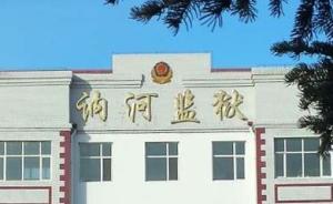 黑龙江一监狱狱警收钱,默许犯人与警察妻子在值班室发生关系