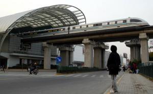 用动车组穿越市区!上海政协委员:这样连接两大机场最省时