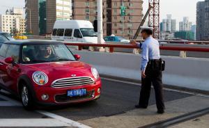 上海现有近百万辆外牌车,近期可能出台新规延长限行时间