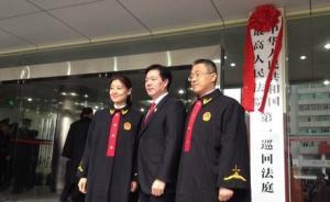 最高法第一巡回法庭深圳挂牌:受理3地案件,但无死刑复核权