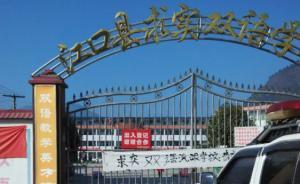 贵州一学校保安涉嫌性侵6岁女童,家属称讨说法时遭警察殴打