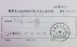 """山东厂长被判职务侵占14年后平反,欲讨当年""""退赃款""""不得"""
