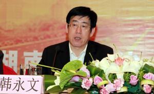 湖南省委秘书长韩永文被补选为省人大常委会副主任