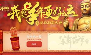"""还有什么买不到?多家寺庙在淘宝拍卖新年""""头香""""、""""头钟"""""""