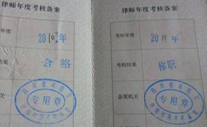 """微博删帖,年检""""称职"""":律师""""年检被卡""""风波收场"""