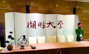 马云湖畔大学已在浙江省民政厅登记,教育厅:还没收到申请